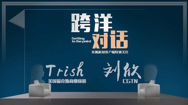 图文直播+精彩视频 | Trish跨海约辩 刘欣单刀赴会