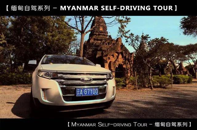 缅甸自驾游完全停了!希望有机会再去一次!