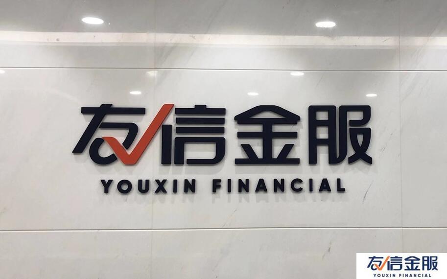 友信金服发力以金融科技领域,助推普惠金融开展