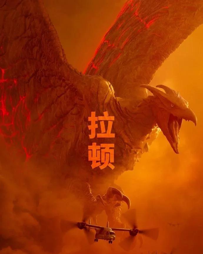 哥斯拉2 怪兽之王 四只怪兽大乱斗,它们到底都是什么来头