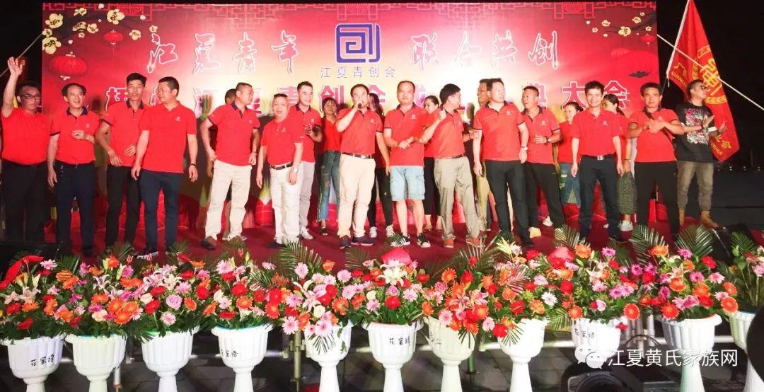 正文  江夏青创会的成立,让我们年轻一代的黄氏宗亲以青创会为平台,把