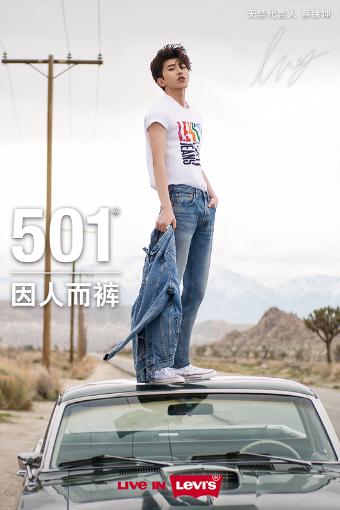 501 ,因人而裤--- Levi's 庆祝501 诞生146周年