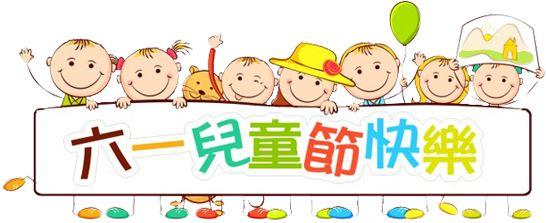 六一儿童节特辑 | 湘潭市妇女儿童医院为全市儿童护航