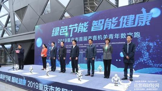 重庆电信5G远程驾驶+VR全景直播助力首届青年数字跑