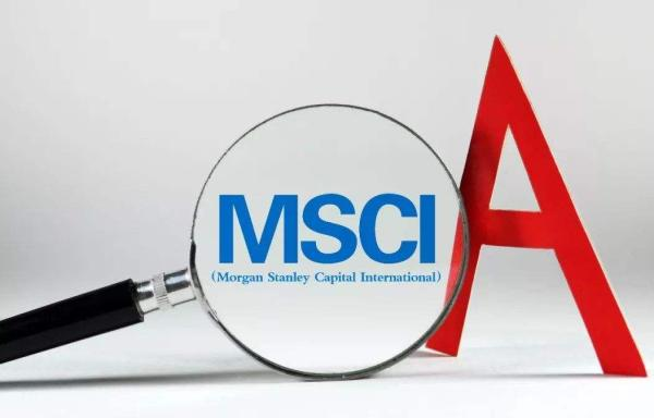 牛市早报|MSCI高层称:今年还有两次调整,明年继续扩容