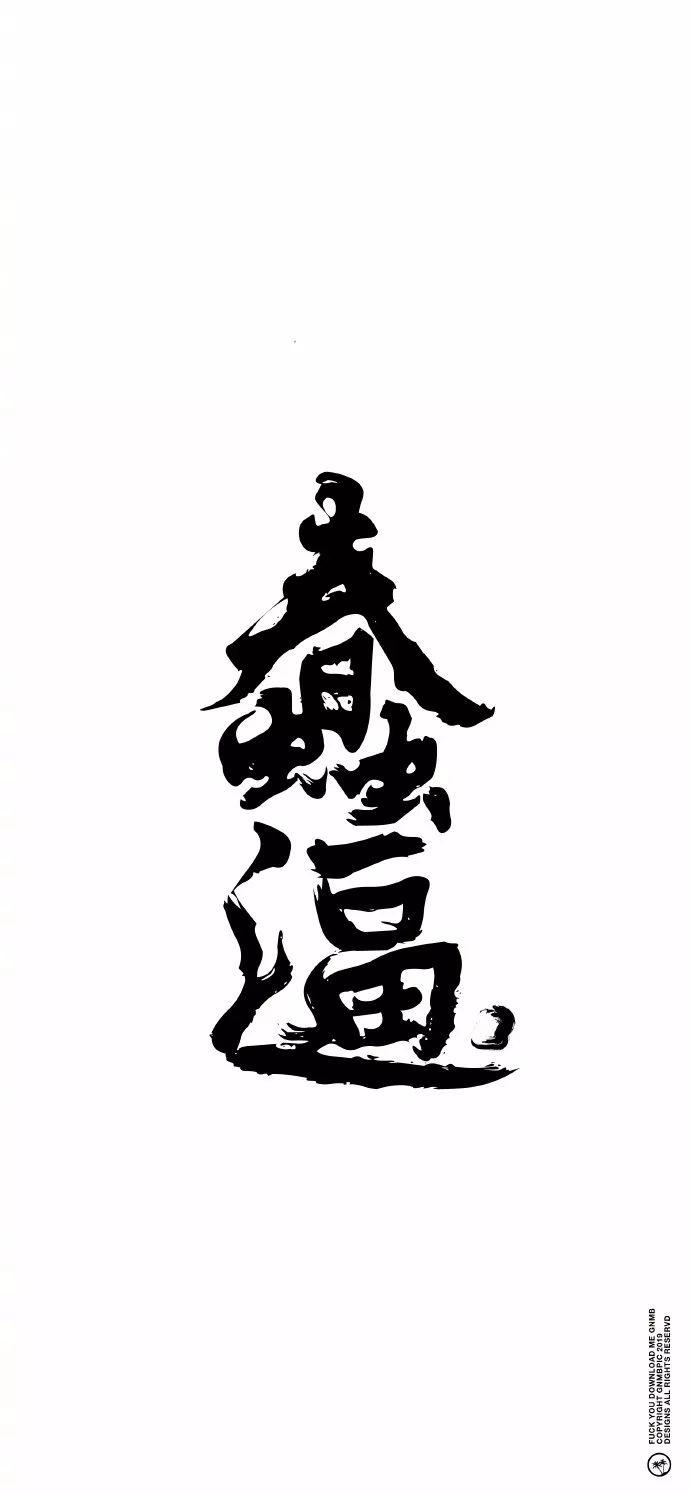 白底文字壁紙丨文化差異