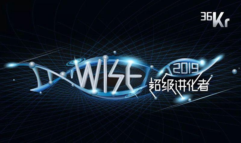 时代需要超级进化者 | 2019 WISE