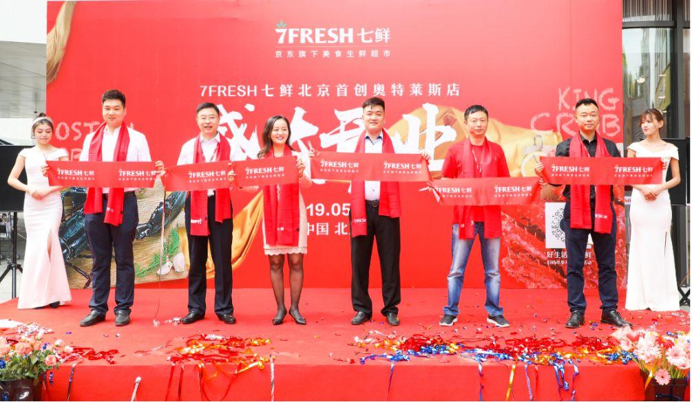 新零售晚报 | 京东7FRESH超市业态升级,网易考拉再遇售假拷问,喜茶冻结会员券被指吃相难看
