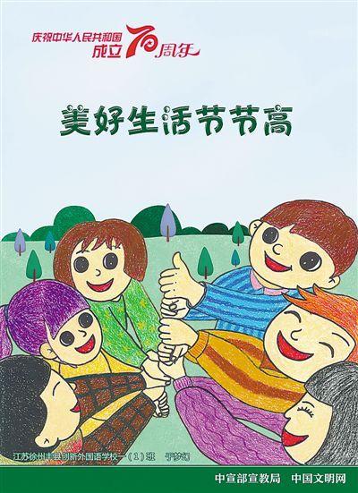 庆祝新中国成立70周年儿童画公益广告图片