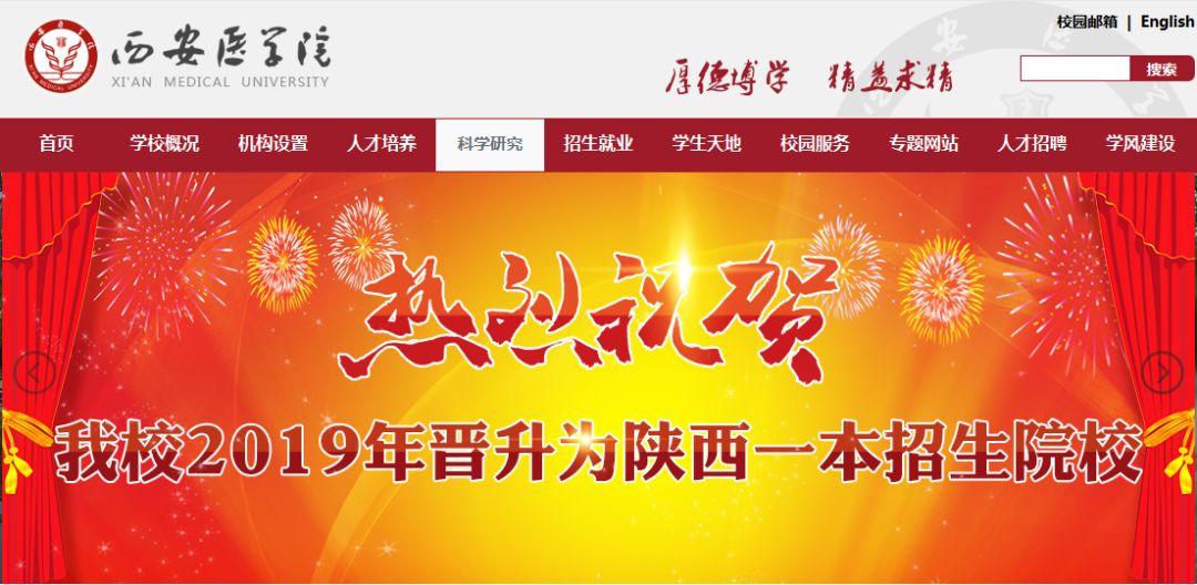 官宣!西安医学院、陕西理工大学、陕西中医药大学2019年正式升为一本院校