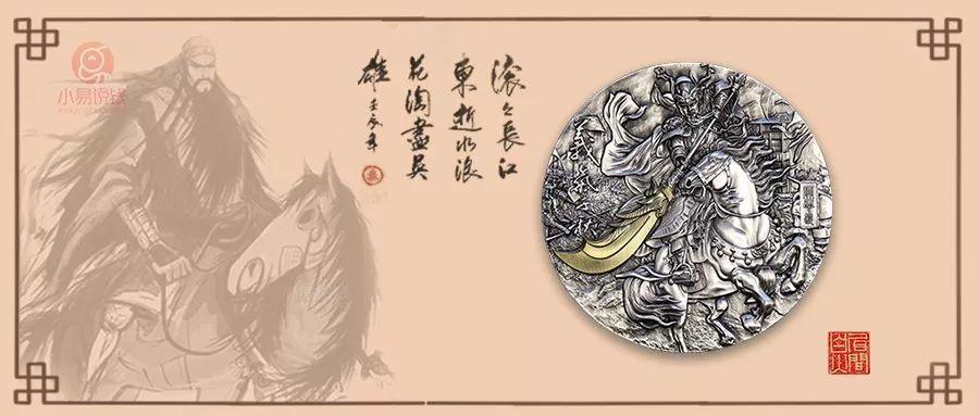 关羽纪念币即将发行,全球限量500枚! 三国动态 第13张