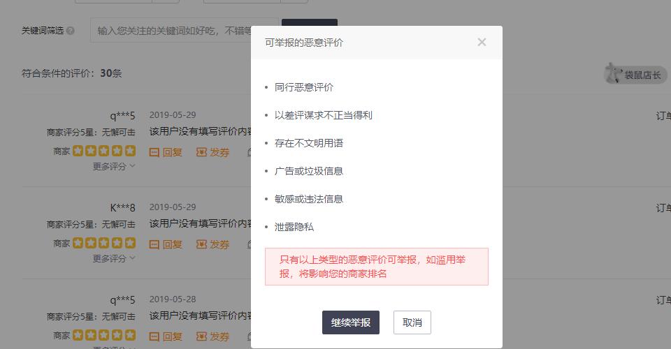 删差评软件_外卖商家可以绕开用户删除差评吗???_评价