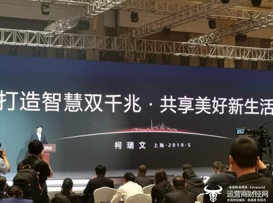 中国电信智慧家庭生态何为重点?董事长柯瑞文现场讲述这三大方面