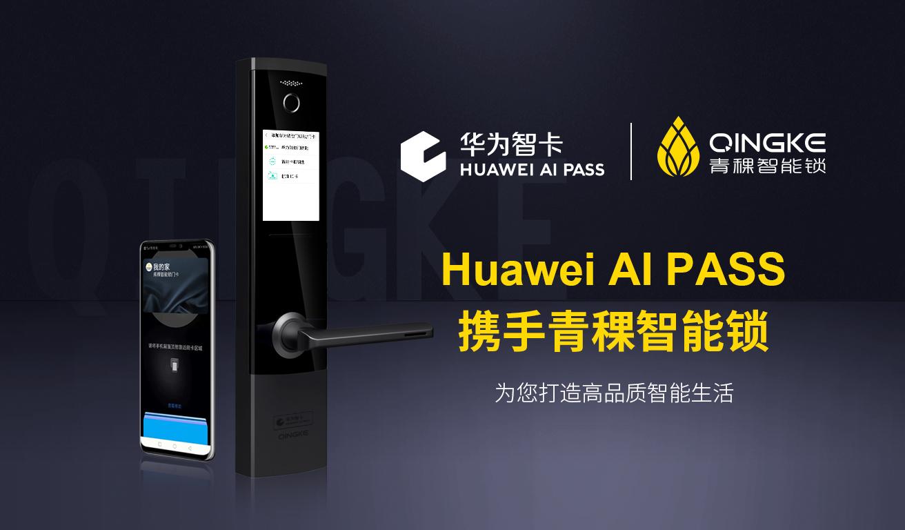 Huawei AI PASS携手青稞智能锁 营造极致智能生活体验