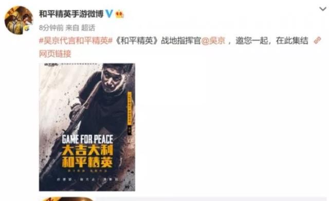 吴京代言腾讯吃鸡游戏《和平精英》,化身和平主义者