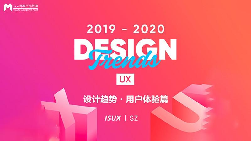 2019-2020 设计趋势:用户体验篇
