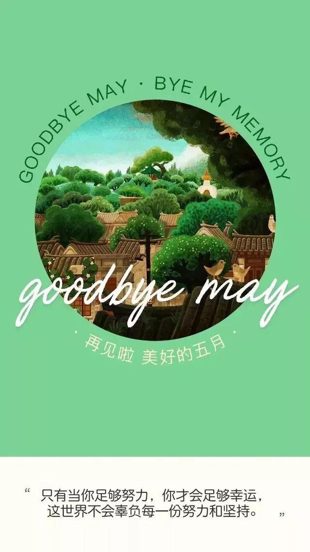 五月再见,六月你好