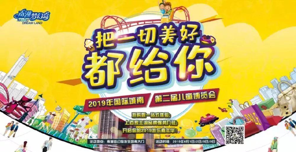 成都南湖梦幻岛_六一儿童节成都有这么多好玩的?游景点、看演出、采摘、逛街 ...