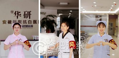 """【精彩】合肥华研白癜风医院,身边的""""无烟医院"""""""