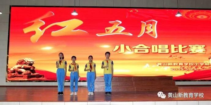 五月活动主题_5月29日下午,小学部在体育馆内隆重举行庆六一主题活动——\