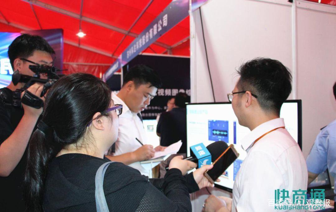 2019公安科技周:快商通首发警用声纹采集器