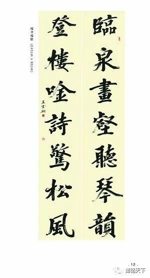 大美中国 共筑辉煌 庆祝建国70周年诗书画名家作品展 在北京隆重开幕,丹阳籍著名书法家王云翔的书法作品参加展览