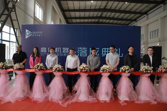 6千台机器人年产计划落实,高仙生产与实验中心试运营满30天