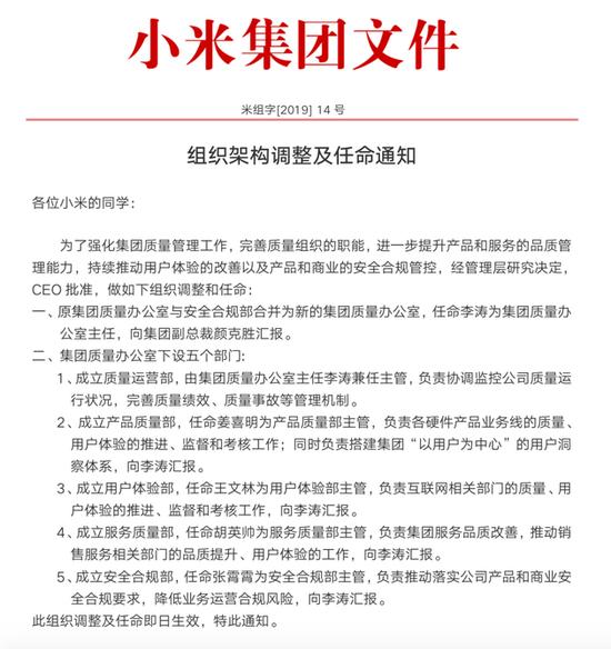 小米成立集团质量办公室,李涛任主任