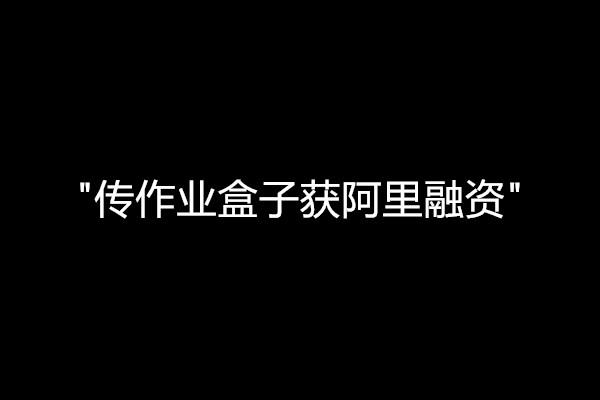 """传阿里参投京东系""""退出""""了的作业盒子,作业盒子:不予置评"""