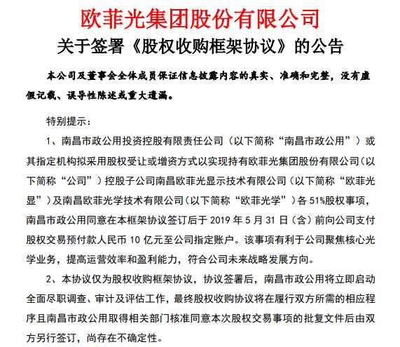 南昌市政公用拟持有欧菲光显和欧菲光学各51%股权