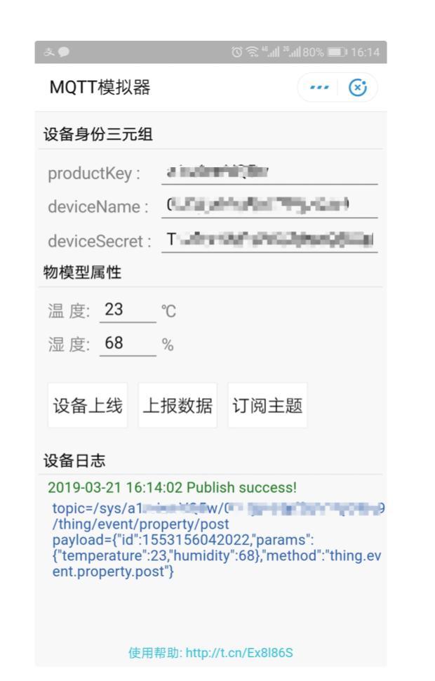支付宝小程序-MQTT模器,IoT设备通过WSS接入阿里云IoT物联网平台