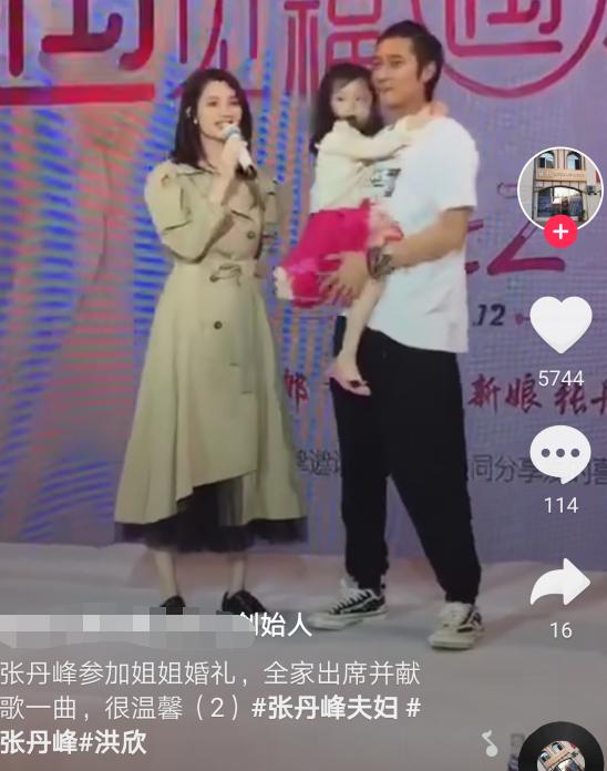 张丹峰被曝拍毕滢投资的新剧,夫妻综艺出高价邀请洪欣夫妇