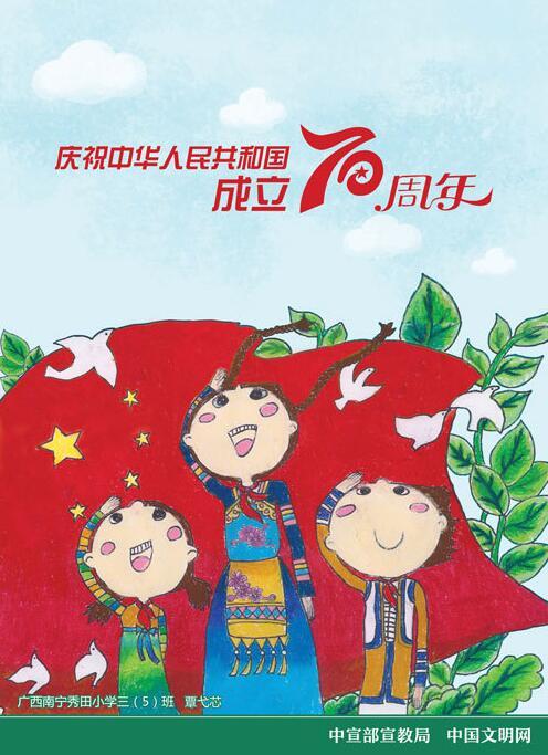 中宣部宣教局,中国文明网发布庆祝新中国成立70周年儿童画公益广告图片