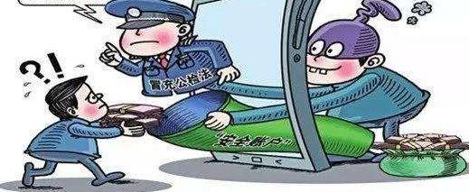 """连江警方提醒:冒充公检法""""套路""""频现,不少连江群众上当!"""
