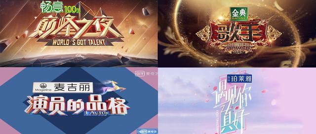 台网50+综艺、100+赞助商,快消品冠名占7成,制霸综艺市场