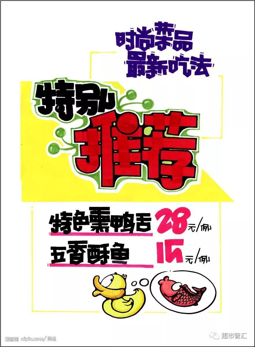 超市手绘pop海报图片欣赏图片