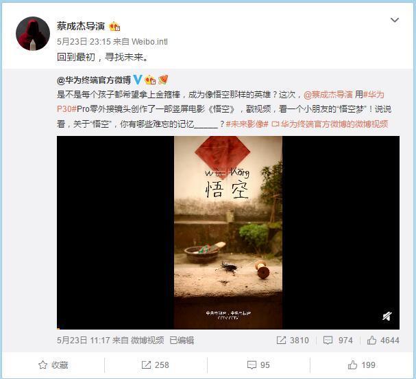 华为新电影《悟空》刷屏了!网友看哭:这个六一节最棒的礼物!