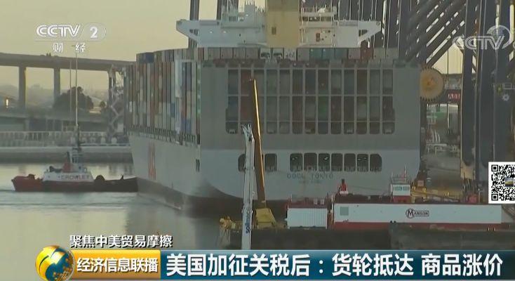 新锦江娱乐-美加征关税后中国第一艘货轮抵港!看看到底谁为关税成本买单