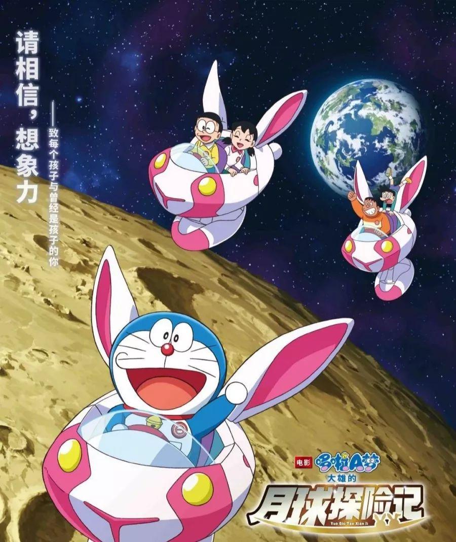 哆啦A梦 大雄的月球探险记 国内定档啦 此片日本上映就收获历代最佳好评图片