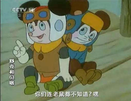 动画片苏克和贝塔_童年时的暗黑系动画片,你真的看懂了吗?_舒克