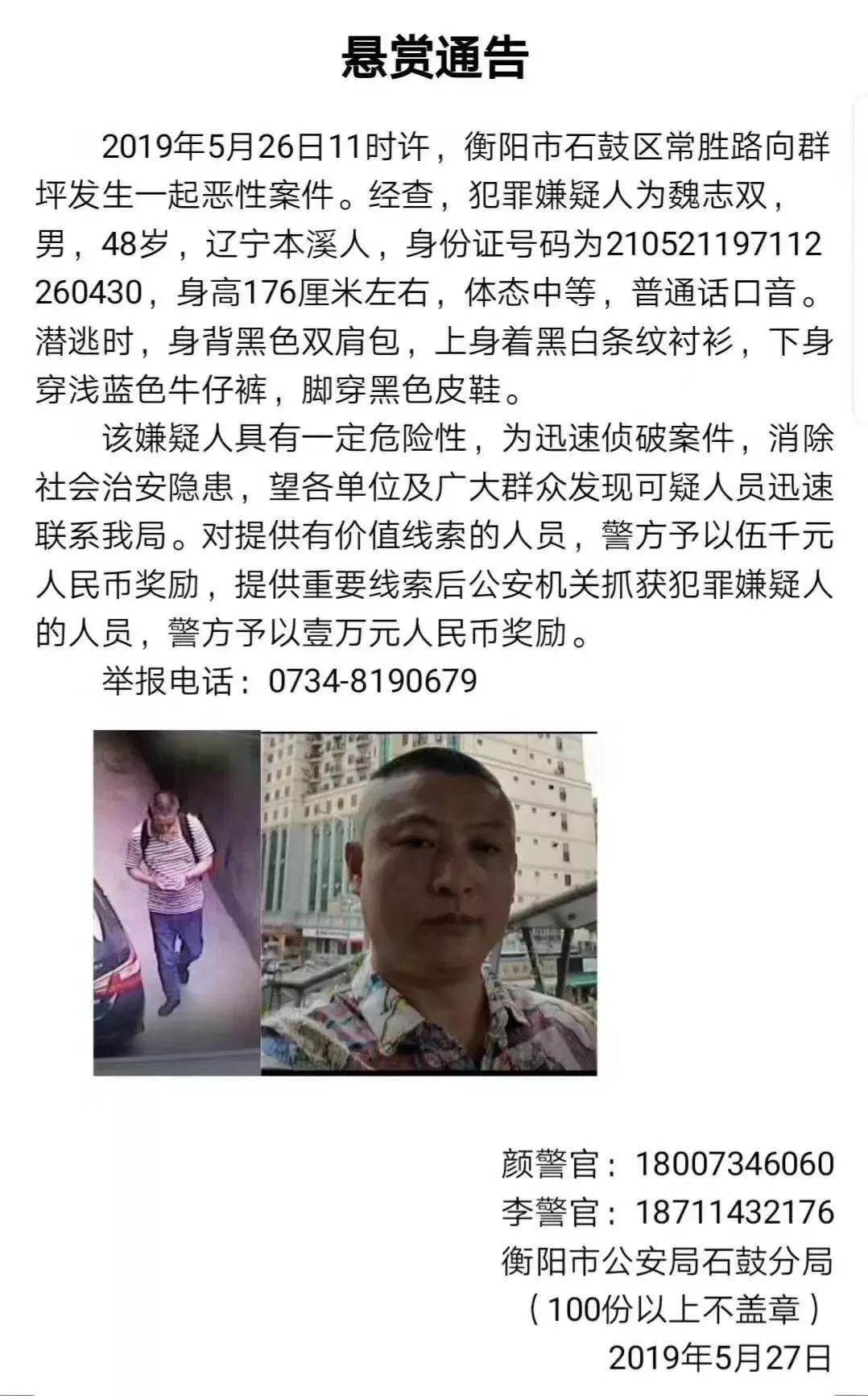 """衡阳""""5·26""""命案告破,犯罪嫌疑人尸体被发现"""