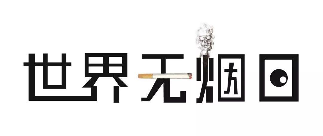 """【曙光·科普】远离烟草,呵护""""肺""""健康"""