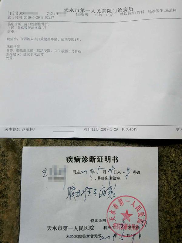 新锦江娱乐-甘肃秦安一中学生称被同学打致腰椎崩裂,校方:双方矛盾引发