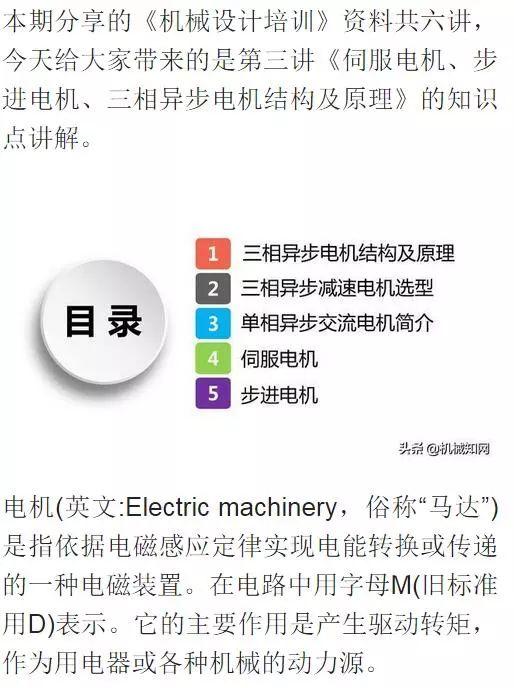 电动热打码机,一文读懂:伺服电机、步进电机、三相异步电动机结构及原理