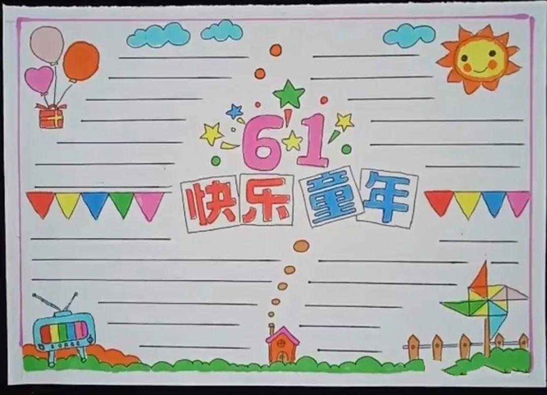 六一儿童节手抄报模板,素材