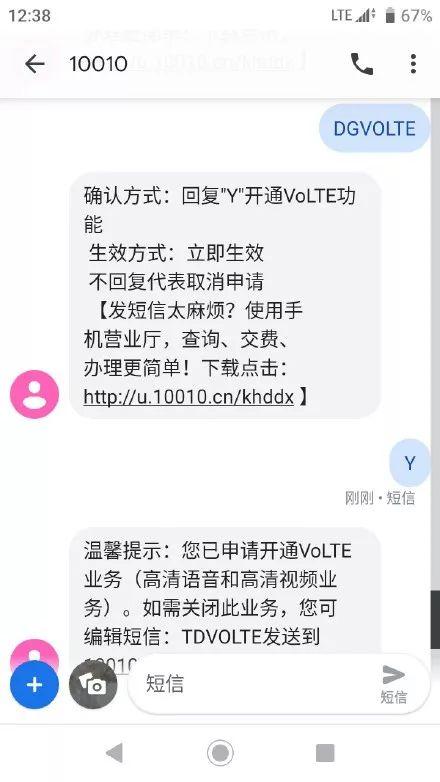 中国联通VoLTE开始全国试商用!发短信即可开通