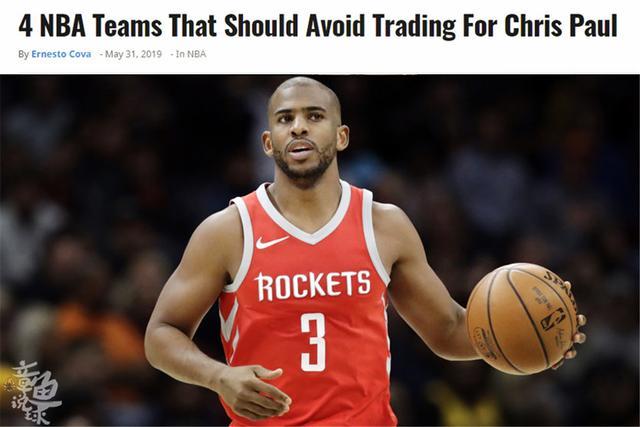 哪些NBA球队应该避免去交易保罗?美媒列出4球队湖人、太阳在内