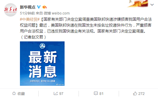 中國有關部門決定立案調查美國聯邦快遞,外國網友:干得好!