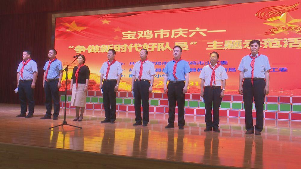 """宝鸡市庆六·一""""争做新时代好队员""""主题示范活石油贸易"""