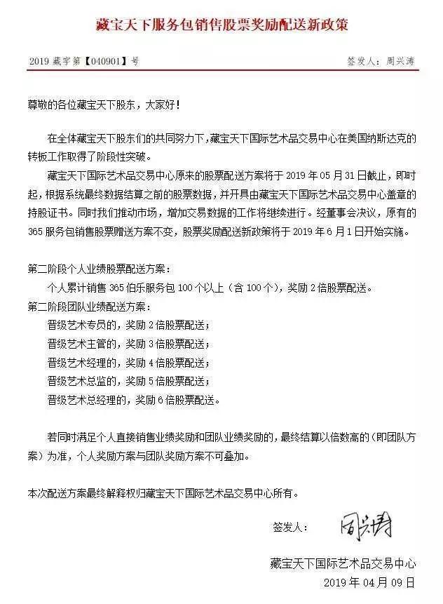 """广东""""藏宝天下TXCB""""实为传销式非法集资!""""原始股""""骗局曝光!"""